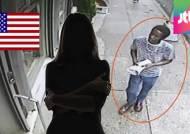 맨해튼서 아시아 여성 상대 4번째 '묻지마 폭행' 발생