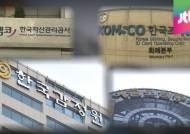 도로공사, A급 경영?…공공기관 평가 실효성 '의문'
