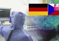 독일서 메르스 감염 60대 사망…체코도 의심자 발생