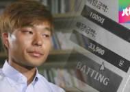 """최성국 """"뒤늦게 불법 도박 인지…헤어날 수 없었다"""""""