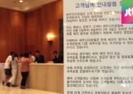 """제주신라호텔 """"무기한 영업중단""""…관광업계도 찬물"""