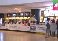 공정위, 영화관 위법 행위 조사…비싼 먹거리 손보나