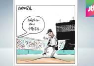 [오늘의 만평] 새 총리 등판…추격조? 패전처리?