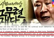 홍익대 교수, '전직 대통령 비하' 해명에도 논란 여전