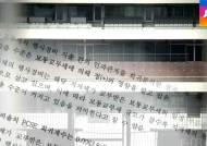 교부세로 엉뚱한 곳에 '흔전만전'…사용내역도 미공개