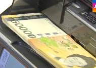 가계·기업 대출금 총액 1300조 돌파…저금리 추세 영향