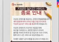 오늘부터 SKB·LGU+ 모바일 IPTV 지상파 방송 중단