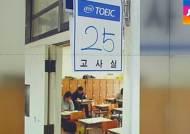 캐나다 유학생, 합성한 신분증 이용해 토익 대리시험