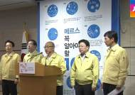 """""""메르스 늑장 대응"""" 첫 소송…전염병 손배 사례 있나"""