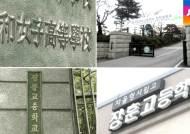서울 자사고 4곳 '지정취소' 대상…해당 학교 '당혹'