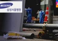 삼성서울병원 잇따라 확진…부분폐쇄 기간 연장되나