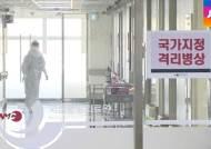 메르스 '저강도 확산'…강동성심병원, 추가 부분폐쇄