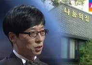 유재석, 위안부 피해 할머니들에 4천만원 기부 '훈훈'