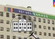 서울 자사고 4개교 '기준 미달'…해당 학교들 '당혹'