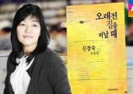 """신경숙, 표절 논란 사과…""""해당 소설 작품집서 제외"""""""