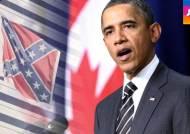 악몽의 '남부연합기' 내리나…오바마, 인종주의 개탄