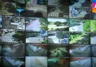 [탐사플러스] ④ 사각지대 '감시의 눈' CCTV, 어디에 설치하나…해법은?
