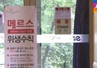 삼성서울병원 또 확진…'부분폐쇄' 조치 무기한 연장