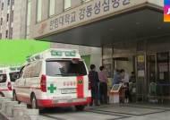 확진자 또 관리대상서 누락…강동성심병원 부분폐쇄