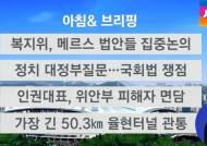 국회 복지위 전체회의…메르스 법안 29건 집중 논의