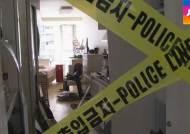모기약 뿌린 뒤 담배 불붙이다가 '펑'…전신 2도 화상