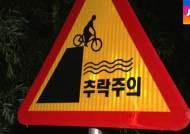 [밀착카메라] 자전거 '삼키는' 깜깜한 그 길…위험천만