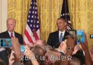 단호해진 오바마 … 훼방꾼에게 '부끄러운 줄 알라'