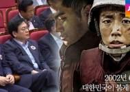 [국회] 영화 '연평해전' 시사회…정치권 논쟁 불 붙나