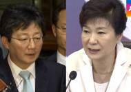 """""""배신의 정치""""… 박 대통령, 유승민 공개 비판"""