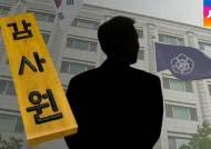 """[단독] """"고위층 자녀 특혜임용""""…법조인들, 국민감사 청구"""