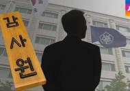 """[단독] """"고위인사 자녀들 특혜 채용"""" 국민감사 청구"""