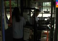 27일부터 서울시내 대중교통 요금 인상…조조할인제 도입