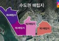 """""""인천에 10년 더 사용""""…수도권 쓰레기 매립지 연장 합의"""