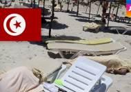 튀니지 테러 사망자 38명…유럽 관광객 '탈출 러시'