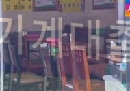 자영업자 1년새 5만명 '폐업'…가계부채 시한폭탄