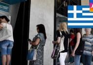 그리스, 은행 영업중단 긴급조치…디폴트 위기 악화