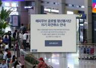 메르스에 날아간 '해외봉사·교환학생'…청년들 한숨