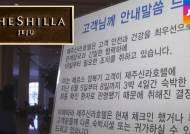 집중관리 병원들, 속속 정상 진료…'삼성서울'은 아직