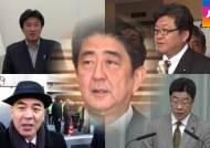 """""""비판적 신문 망하게 해야""""…아베 친위대 '언론통제' 파문"""