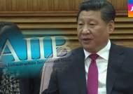 AIIB 서명, '팍스 시니카' 막 오르다 …한국 지분율 5위