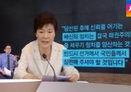 [팩트체크] 대통령 '배신의 정치' 발언은 선거법 위반?