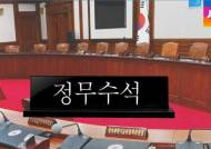 꽉 막힌 정국…'당·청 창구' 정무수석은 한 달여 공석