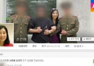 """'종북 논란' 신은미, 다시 입북한 듯…""""북한에 있다"""""""
