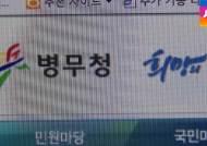 """병무청 """"내달부터 병역 기피자 정보 인터넷에 공개"""""""