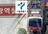 2025년까지 서울 지하철 90km 연장…해당 구간은?
