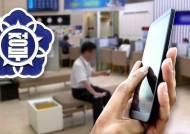 모바일 앱 이용해 해외 송금…외환거래제 대폭 손질