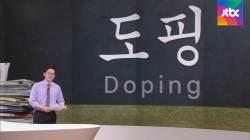 [팩트체크] 스포츠 스타 잇단 '금지약물 파동'…어떤 효과 있길래?
