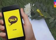 세월호 시위 참가 대학생 카톡, '팩스 영장'으로 압수
