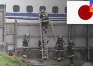 일본 신칸센서 승객 분신…화재 발생하며 2명 사망