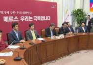 """욕설·고성 오간 여당 최고위…김무성 """"회의 끝"""" 퇴장"""